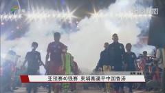 亞預賽40強賽 柬埔寨逼平中國香港