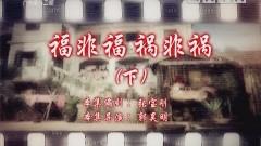 [2019-09-05]七十二家房客:福非福 禍非禍(下)