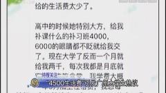"""""""4500生活費""""引發廣州大學生熱議"""