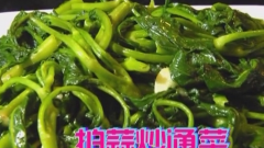 拍蒜炒通菜