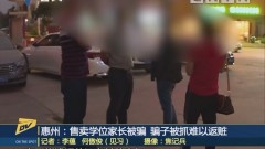 (DV現場)惠州:售賣學位家長被騙 騙子被抓難以返贓