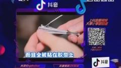 (DV现场)抖音随手拍:妙剪指甲