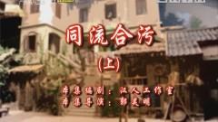 [2019-10-17]七十二家房客:同流合污(上)