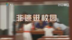 [HD][2019-11-04]文化珠江:非遺進校園