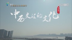 [HD][2019-11-25]文化珠江:中西交匯的文化