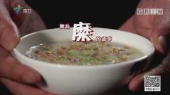 [HD][2019-11-18]文化珠江:潮汕糜的故事