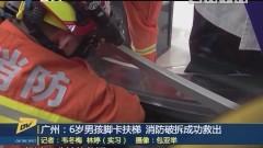 (DV现场)广州:6岁男孩脚卡扶梯 消防破拆成功救出