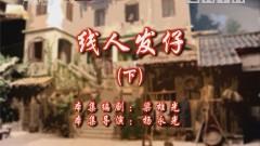[2019-12-11]七十二家房客:线人发仔(下)