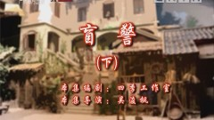 [2019-12-02]七十二家房客:盲警(下)