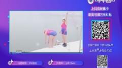 (DV现场)抖音随手拍:冬泳大妈