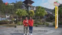 [HD][2020-01-17]全民叹世界:鼠年叹世界 天露山旅游度假区