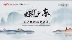 [HD][2020-01-16]发现广东:蔬果飘香 幸福瑶乡