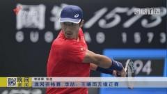 澳网资格赛 李喆、王曦雨无缘正赛