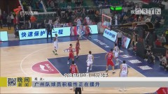 观点:广州队球员积极性正在提升