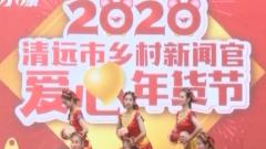 [2020-01-17]南方小记者:清远市乡村新闻官爱心年货节在广州隆重举办