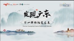 [HD][2020-01-13]发现广东:商贾名城·普宁
