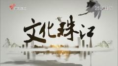 [HD][2020-04-27]文化珠江:柴烧的屋脊