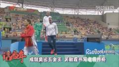 话当年 成就奥运五金王 吴敏霞书写老将传奇