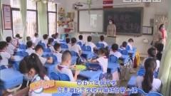 [2020-05-18]南方小记者:四五六年级开学 何香凝纪念学校开展特色第一课