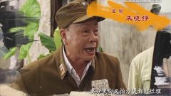 [2020-05-19]七十二家房客:刘定坚的婚事(上)