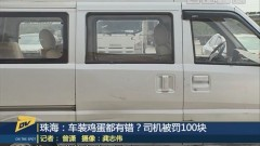 珠海:车装鸡蛋都有错?司机被罚100块