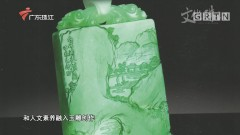 [HD][2020-06-08]文化珠江:玉琢成器