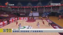 复赛第二阶段首战 广东险胜青岛