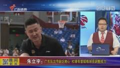 朱立宇:广东队次节缺乏耐心 杜锋有意锻炼球员调整能力