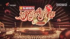 [HD][2020-08-21]流淌的歌声第二季