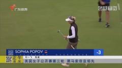 英国女子公开赛第三轮 黑马索菲亚领先