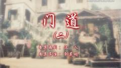 [2020-08-20]七十二家房客:门道 (二)