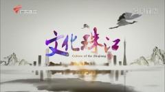 [HD][2020-08-10]文化珠江
