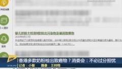 香港多款奶粉检出致癌物?消委会:不必过分担忧