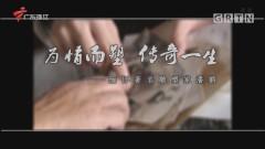 [HD][2020-11-23]文化珠江:为情而塑 传奇一生——缅怀著名雕塑家潘鹤