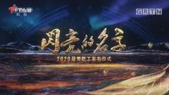 [HD][2020-11-27]闪亮的名字——2020最美职工发布仪式