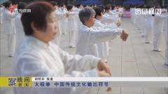 太极拳 中国传统文化输出符号