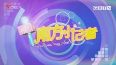 """[HD][2020-12-16]南方小记者:芳村小学成立""""周末家长讲堂"""" 搭建家校教育桥梁"""