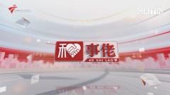 [HD][2020-12-18]和事佬