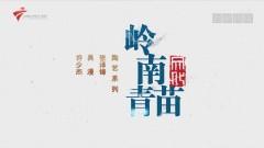 [HD][2020-12-07]文化珠江:岭南文化青苗