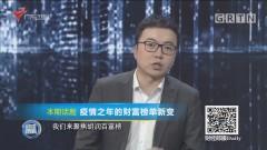 [HD][2020-12-07]财经郎眼:疫情之年的财富榜单新变