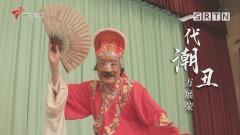 [HD][2020-12-14]文化珠江:一代潮丑 方展荣