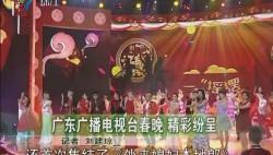 广东广播电视台春晚 精彩纷呈