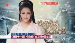《新萧十一郎》今晚起广东卫视全国首播