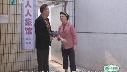 小旅馆 新东家(上)