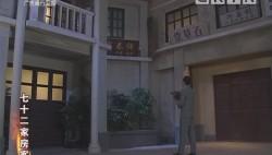 [2018-04-29]七十二家房客:游菠蘿 娶老婆(下)