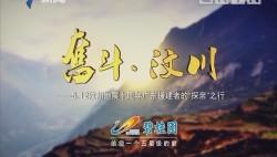 """奋斗▪汶川——5.12汶川地震十周年广东援建者的""""探亲""""之行"""