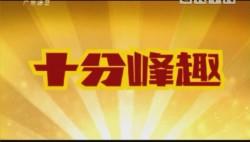 [2018-07-17]开心吧:经典哑剧