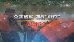 """[HD][2018-09-16]抗擊臺風""""山竹""""特別報道"""