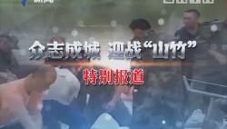 """[2018-09-16]抗击台风""""山竹""""特别报道"""