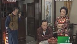 [2018-12-11]七十二家房客:唔衰摞来衰